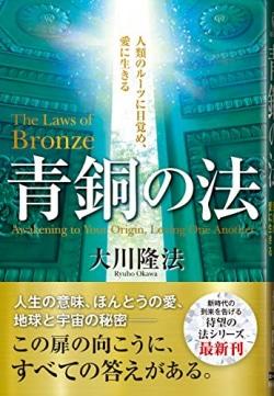青銅の法 ―人類のルーツに目覚め、愛に生きる―