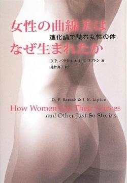 女性の曲線美はなぜ生まれたか