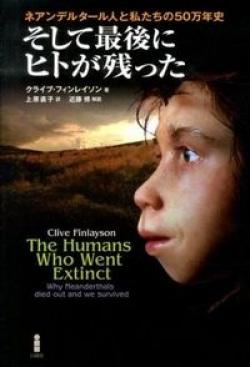 そして最後にヒトが残った : ネアンデルタール人と私たちの50万年史