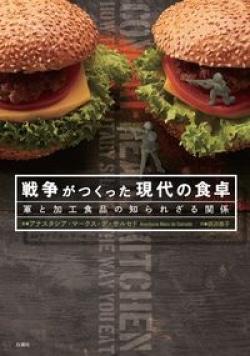 戦争がつくった現代の食卓 : 軍と加工食品の知られざる関係