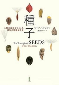 種子 : 人類の歴史をつくった植物の華麗な戦略