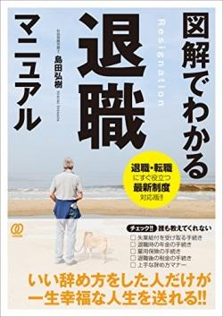 図解でわかる退職マニュアル : 退職・転職にすぐ役立つ最新制度対応版!!