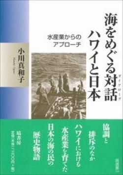海をめぐる対話 ハワイと日本