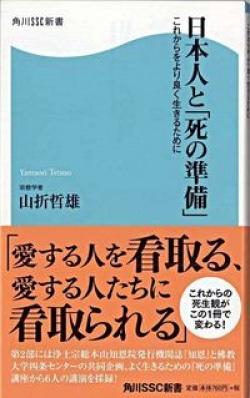 日本人と「死の準備」 : これからをより良く生きるために