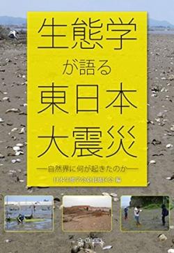 生態学が語る東日本大震災