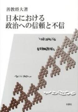 日本における政治への信頼と不信