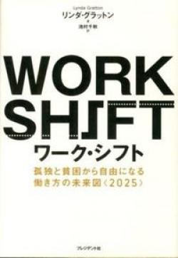 ワーク・シフト = WORK SHIFT : 孤独と貧困から自由になる働き方の未来図〈2025〉