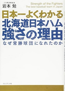 日本一よくわかる北海道日本ハム強さの理由 : なぜ常勝球団になれたのか