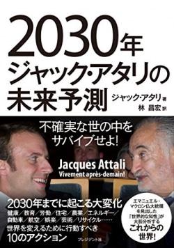 2030年ジャック・アタリの未来予測 : 不確実な世の中をサバイブせよ!
