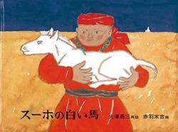 スーホの白い馬 : モンゴル民話