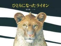 ひとりになったライオン