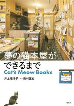 夢の猫本屋ができるまで Cat's Meow Books