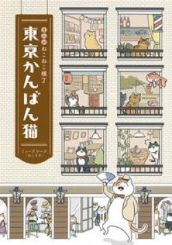 まんが ねこねこ横丁 東京かんばん猫