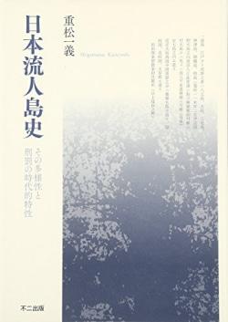 日本流人島史 : その多様性と刑罰の時代的特性