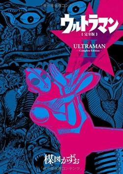 ウルトラマン 【完全版】 II