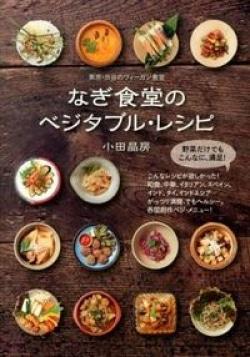 なぎ食堂のベジタブル・レシピ = nagi shokudo vegetable recipe : 東京・渋谷のヴィーガン食堂