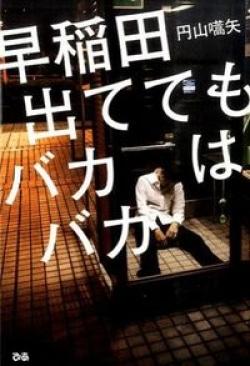 早稲田出ててもバカはバカ