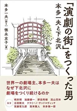 「演劇の街」をつくった男 : 本多一夫と下北沢