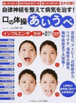 自律神経を整えて病気を治す!口の体操あいうべ