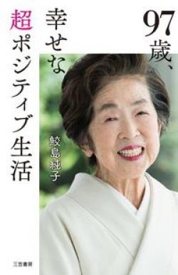 97歳、幸せな超ポジティブ生活