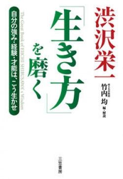 渋沢栄一「生き方」を磨く