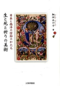 生と死と祈りの美術 : 日本と西洋の信仰のかたち