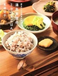 湯島食堂のミラクルごはん : 夢を叶える精進料理