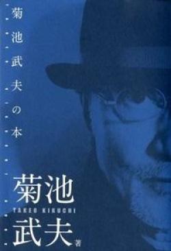 菊池武夫の本 = TAKEO KIKUCHI BOOK