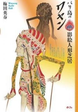 バリ島の影絵人形芝居ワヤン