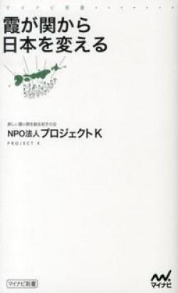 霞が関から日本を変える
