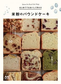 はじめてでもおいしく作れる 米粉のパウンドケーキ