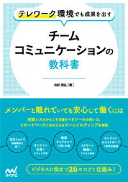 テレワーク環境でも成果を出す チームコミュニケーションの教科書