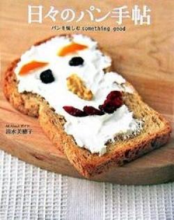 日々のパン手帖 : パンを愉しむsomething good