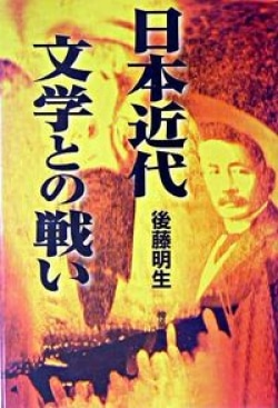 日本近代文学との戦い : 後藤明生遺稿集