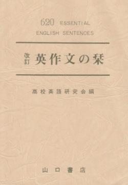 英作文の栞