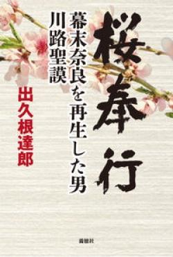 桜奉行 幕末奈良を再生した男・川路聖謨