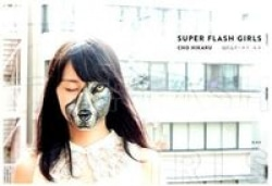 SUPER FLASH GIRLS : 超閃光ガールズ