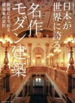 日本が世界に誇る名作モダン建築