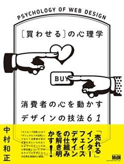 「買わせる」の心理学 : 消費者の心を動かすデザインの技法61