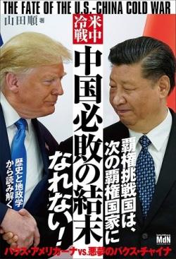 米中冷戦 中国必敗の結末