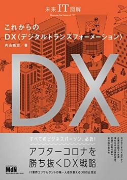 未来IT図解 これからのDX