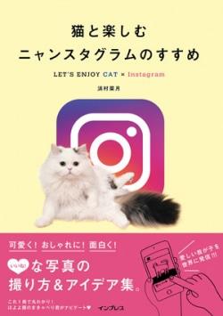 LET'S ENJOY CAT×Instagram 愛しい猫と楽しむニャンスタグラムのすすめ