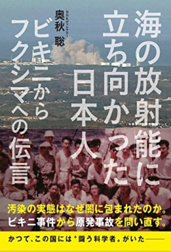 海の放射能に立ち向かった日本人