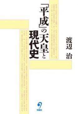 「平成」の天皇と現代史