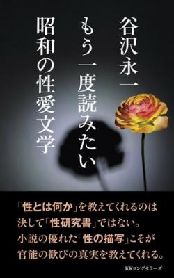 谷沢永一 もう一度読みたい 昭和の性愛文学