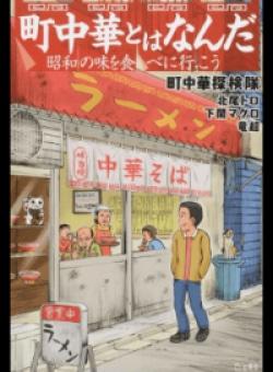 町中華とはなんだ 昭和の味を食べに行こう