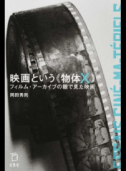 映画という《物体X》 フィルム・アーカイブの眼で見た映画