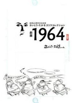 劇画1964