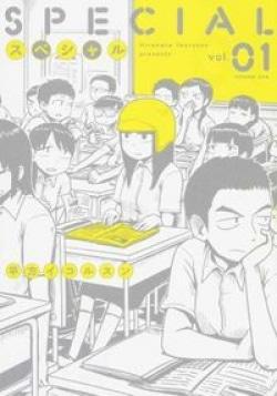 スペシャル vol.01
