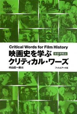 映画史を学ぶクリティカル・ワーズ